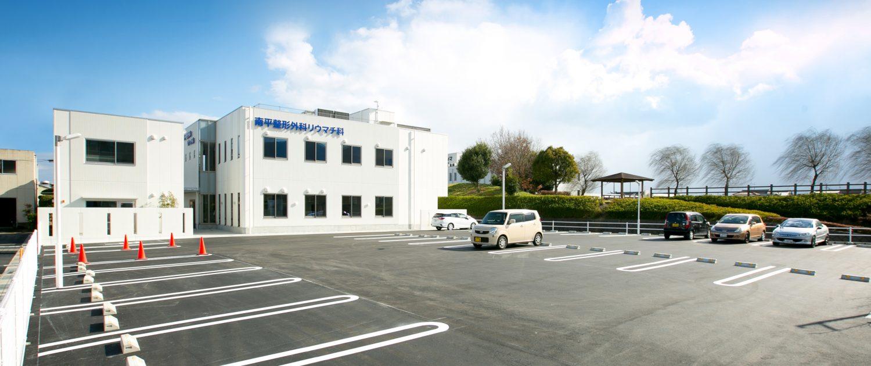 南平整形外科リウマチ科 駐車場