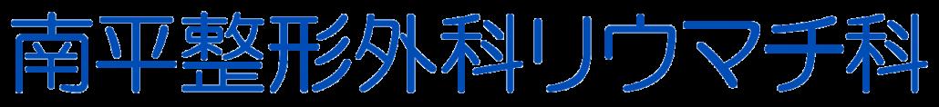 南平整形外科リウマチ科|奈良県葛城市 近鉄尺土駅前に移転開業。整形外科・リウマチ科・リハビリテーション科